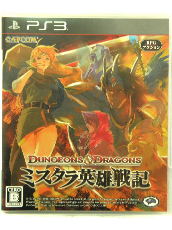PS3 ダンジョンズ&ドラゴンズ ミスタラ英雄戦記 | ハードオフ安城店