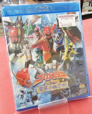 Blu-rayソフト 海賊戦隊ゴーカイジャー THE MOVIE BSTD03461| ハードオフ豊田上郷店