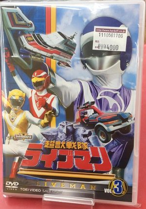 DVDソフト 超獣戦隊ライブマン DSTD08693| ハードオフ豊田上郷店