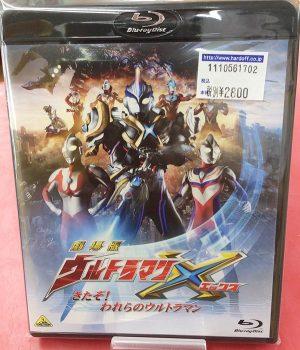 Blu-rayソフト 劇場版ウルトラマンX BCXSー1124| ハードオフ豊田上郷店
