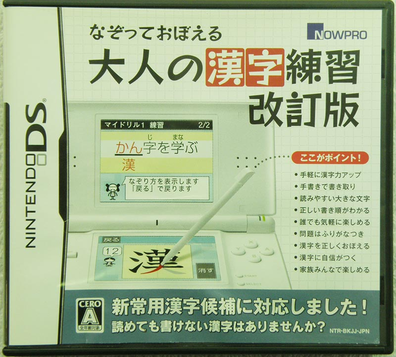 DS  なぞっておぼえる 大人の漢字練習 改訂版| ハードオフ安城店