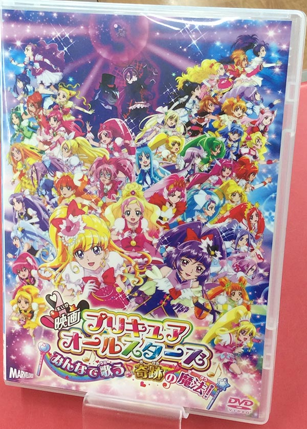 DVDソフト プリキュアオールスターズ PCBXー51688| ハードオフ豊田上郷店
