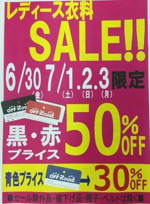 レディース衣料の期間限定セール実施中| オフハウス三河安城店