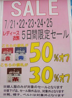 レディースSALE中!| オフハウス西尾店