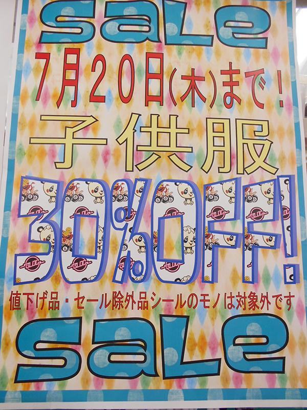 子供服セール中!| オフハウス西尾店