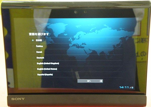 SONY  Tablet Sシリーズ 3G+Wi-Fiモデル  ハードオフ安城店
