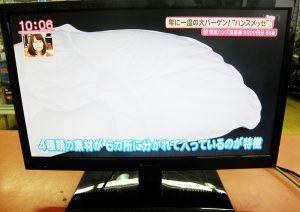 S-cubism  液晶テレビ AT-19G01S| ハードオフ安城店