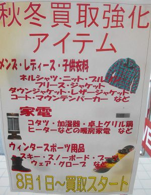 FUJITSU  ノートパソコン| ハードオフ安城店