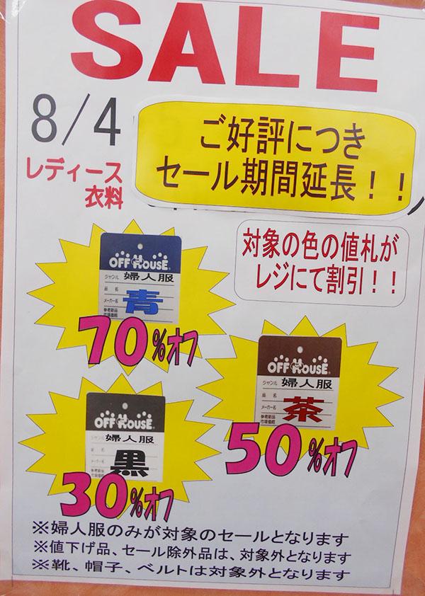 ご好評に付きレディースセール延長決定!!| オフハウス西尾店