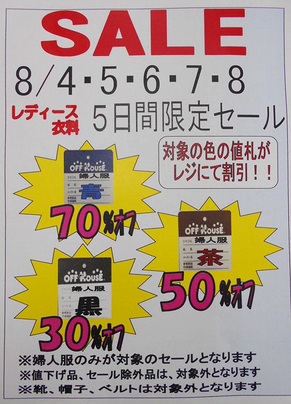 レディース衣料SALE中!!| オフハウス西尾店