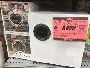 ドウシシャ Bluetoothスピーカー SW-H20UBT| ハードオフ三河安城店