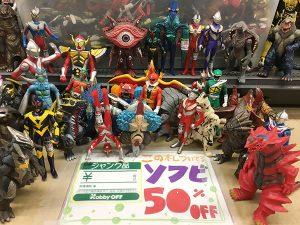ウルトラマン怪獣 戦隊 仮面ライダーなどのジャンク品特撮ソフビ | ハードオフ三河安城店