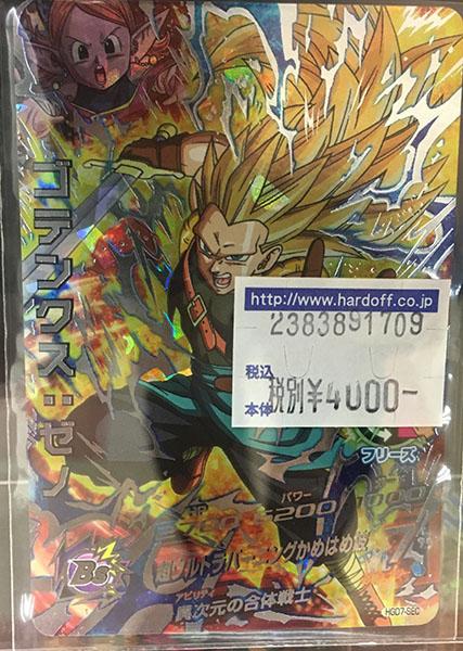 ドラゴンボールヒーローズ ゴテンクス:ゼノHGD7 -SEC| ハードオフ三河安城店