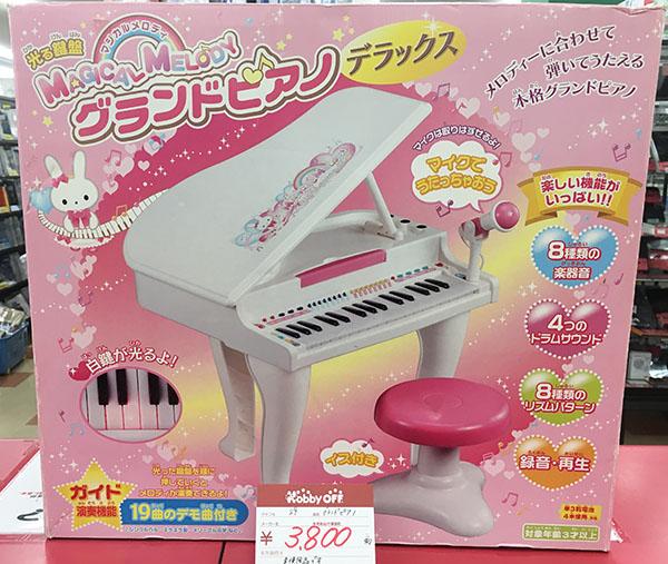 光る鍵盤マジカルメロディ グランドピアノ デラックス| ハードオフ三河安城店
