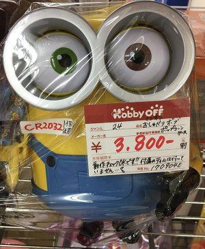 ミニオン おしゃべりボブ ポップコーンケース入荷しました。| ハードオフ三河安城店