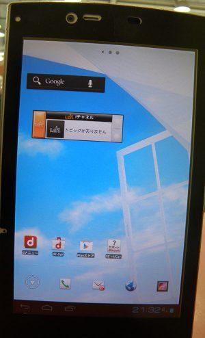 NECカシオ/docomo  タブレット MEDIAS TAB UL N-08D| ハードオフ安城店
