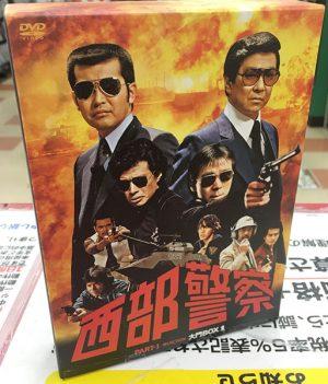 DVD BOX西部警察大門BOX1入荷しました。| ハードオフ三河安城店