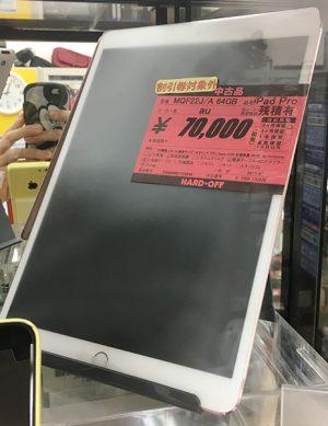 Apple iPad Pro 64GB MQF22J/A 入荷しました| ハードオフ三河安城店