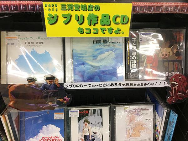 スタジオ ジブリ作品のCD買い取り強化中| ハードオフ三河安城店