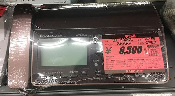 SHARP FAX機 UX-600CL 入荷しました。| ハードオフ三河安城店