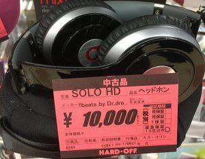 ヘッドホン beats by Dr.dre Solo HD入荷しました| ハードオフ三河安城店