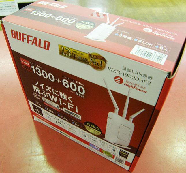 BUFFALO  無線LAN親機 WXR-1900DHP2| ハードオフ安城店