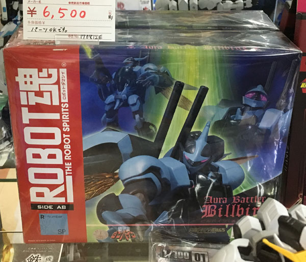 BANDAI ロボット魂 ビルバイン入荷しました。| ハードオフ三河安城店