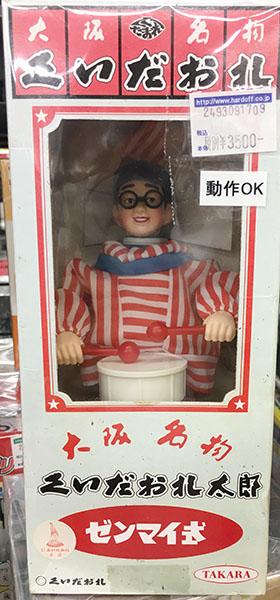 大阪名物 くいだおれ太郎 ゼンマイ式入荷しました。| ハードオフ三河安城店