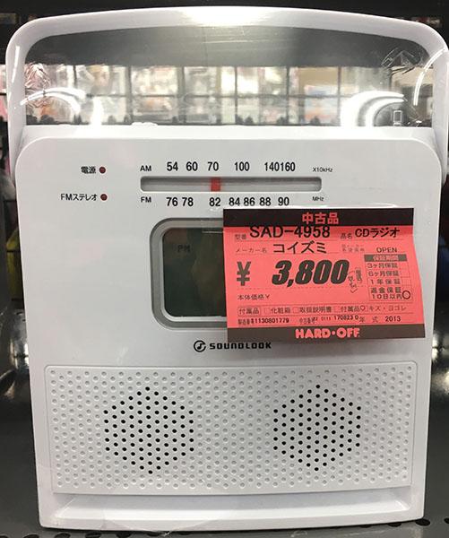 コイズミ CDラジオ SAD-4958入荷しました。| ハードオフ三河安城店