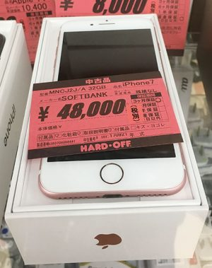 Apple iPhone7 MNCJ2J/A 32GB 入荷しました| ハードオフ三河安城店