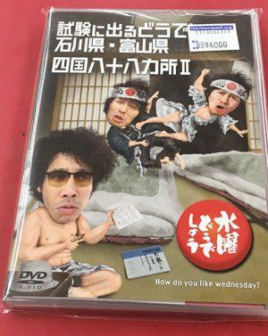 HTB 北海道テレビ   水曜どうでしょう HTB0074-75| ハードオフ豊田上郷店
