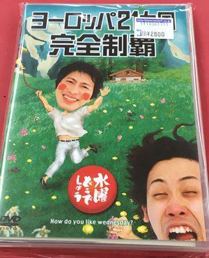 HTB 北海道テレビ   水曜どうでしょう HTB0028-29| ハードオフ豊田上郷店
