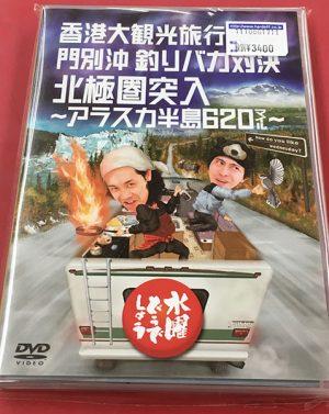 HTB 北海道テレビ  水曜どうでしょう| ハードオフ豊田上郷店