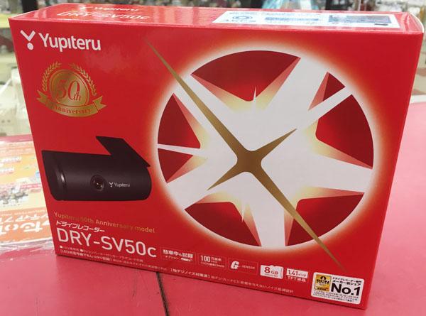Yupiteru ドライブレコーダーDRY-SV50c 未開封品入荷しました。| ハードオフ三河安城店
