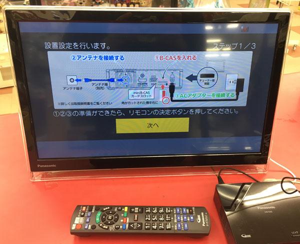 Panasonic ポータブル液晶テレビ UN-10E6-Wプライベート・ビエラ入荷しました| ハードオフ三河安城店