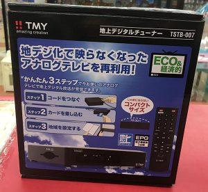 TMY 地上デジタルチューナー TSTB-007入荷しました| ハードオフ三河安城店