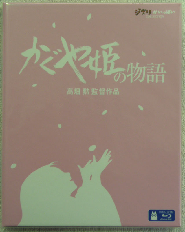 BD  かぐや姫の物語| ハードオフ安城店