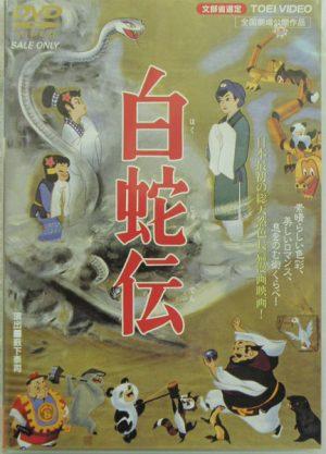 DVD  白蛇伝| ハードオフ安城店