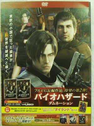 DVD  バイオハザード ダムネーション| ハードオフ安城店