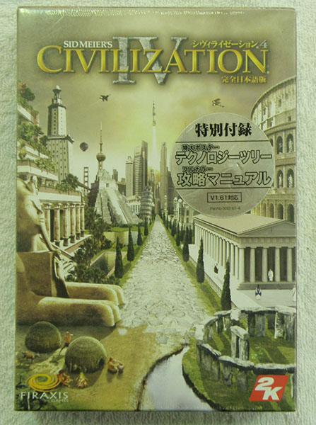シヴィライゼーション4 完全日本語版| ハードオフ安城店