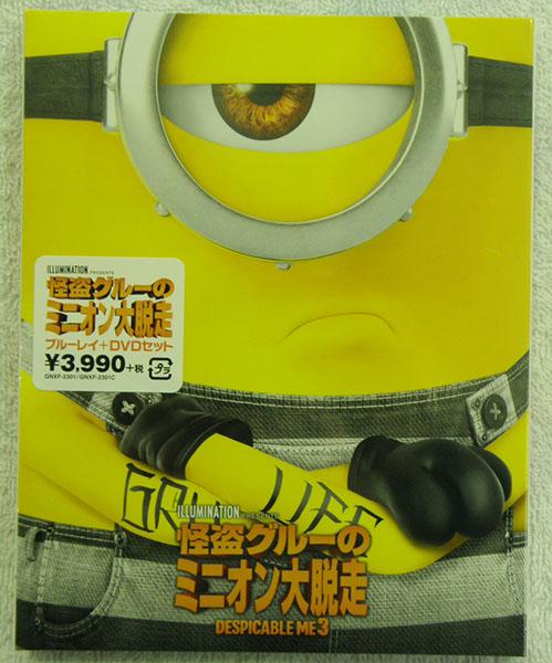 BD+DVD  怪盗グルーのミニオン大脱走| ハードオフ安城店