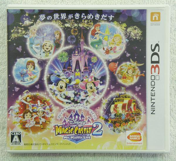 3DS  ディズニーマジックキャッスル マイハッピーライフ2| ハードオフ安城店