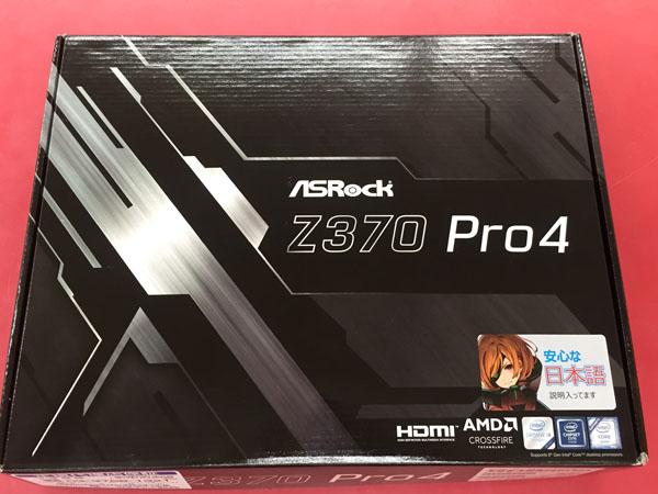 ASRock Z370 Pro4 マザーボード| ハードオフ豊田上郷店