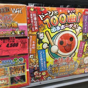 Wii/WiiU用 太鼓の達人タタコン同梱版多数入荷しております!| ハードオフ三河安城店
