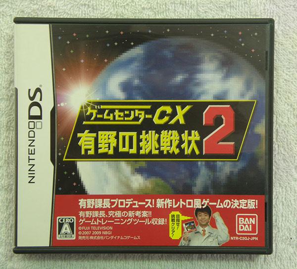 DS  ゲームセンターCX 有野の挑戦状2| ハードオフ安城店
