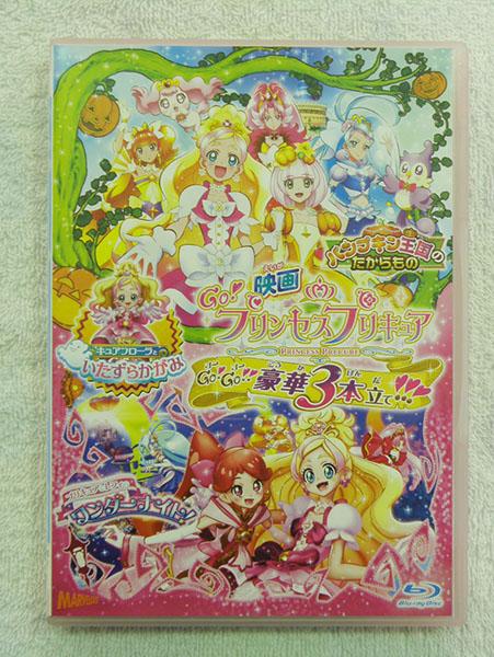 映画 Go!プリンセスプリキュア Go!Go!!豪華3本立て!!!| ハードオフ安城店