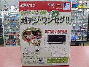 BUFFALO  地デジ・ワンセグチューナー DT-F110/U2| ハードオフ安城店