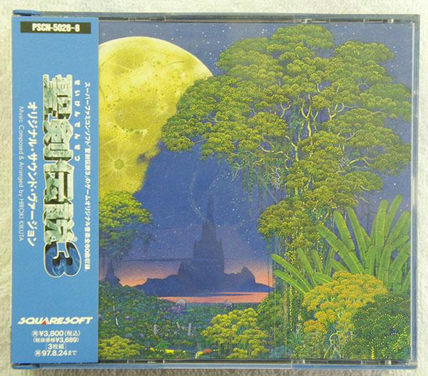 聖剣伝説3 オリジナル・サウンド・ヴァージョン| ハードオフ安城店