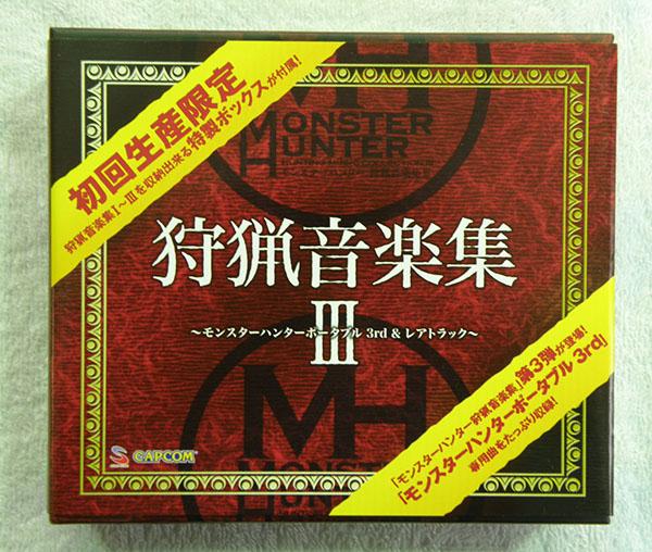 モンスターハンター 狩猟音楽集Ⅲ| ハードオフ安城店