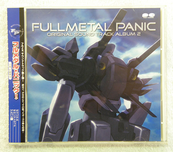 フルメタル・パニック サウンドトラックアルバム Vol.2| ハードオフ安城店
